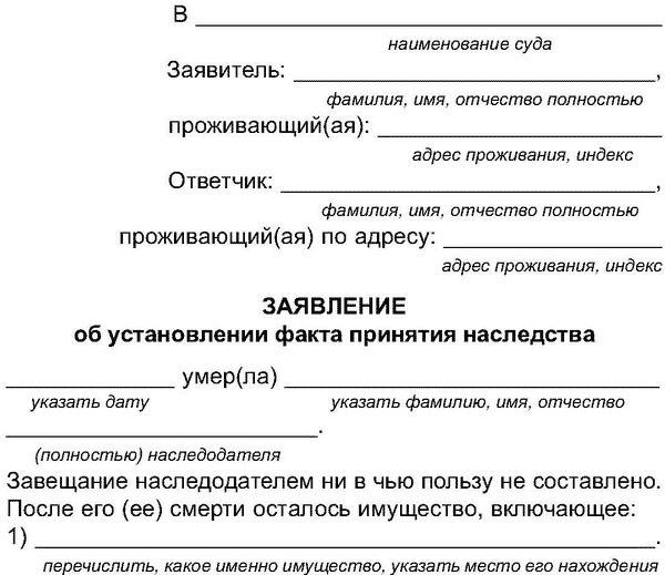 документы завещание на квартиру в беларуси - фото 8